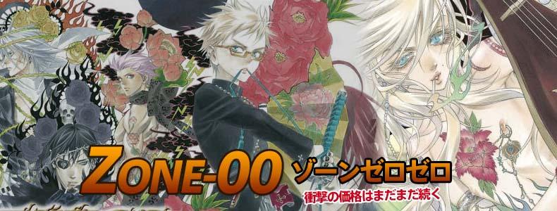 ZONE-00 ゾーンゼロゼロ