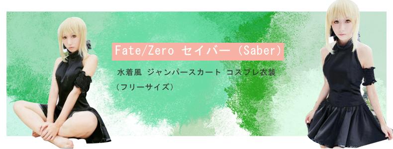 Fate/Zero Fate/Grand Order FGO