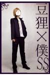 妖狐×僕SS  渡狸卍里 反ノ塚連勝 COSPLAY制服