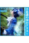 VOCALOIDV家 初音ミク 不思議の国のアリス  Alice in Musicland KAITO コスプレ衣装