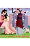 ディズニー ムーラン ファ ムーラン姫 花木蘭 コスプレ衣装