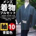 メンズ 紳士 男性着物10点フルセット 青藍色