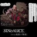 SINoALICE シノアリス シンデレラ コスプレ衣装 予約商品