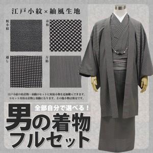 江戸小紋×紬風生地の羽織+着物のメンズアンサンブルセット