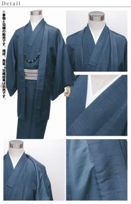 【紳士紬の着物+羽織のセット】男物プレタ無地紬アンサンブル着物(袷着物+羽織)【青藍色】