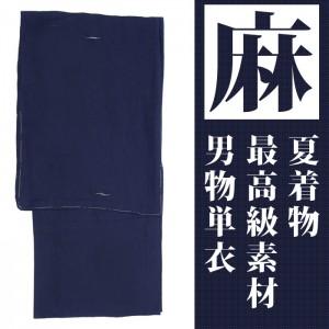 [夏用]男物無地麻製単衣着物 紺色 [洗える着物][夏着物][プレタ着物]