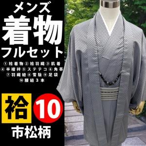メンズ/紳士/男性着物10点フルセット 市松柄 着物