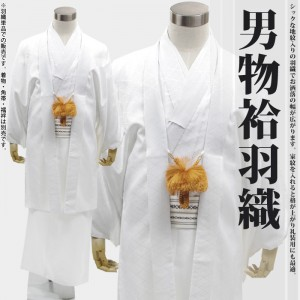 [羽織単品販売]男物プレタ無地袷地紋付き羽織 洗える羽織 ウォッシャブル 【白】