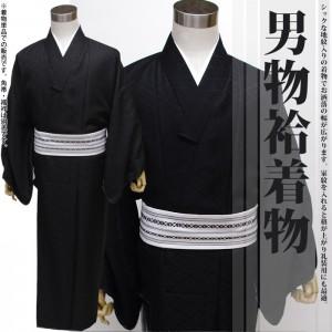 [着物単品販売]男物プレタ無地袷地紋付き着物 洗える着物 ウォッシャブル 【黒】