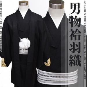 [羽織単品販売]男物プレタ無地袷地紋付き羽織 洗える羽織 【黒】