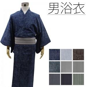 新品定番無地感 綿/綿麻男物浴衣《A》 【紺白黒茶ベージュ灰グレー縞 ストライプ