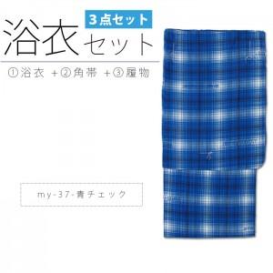 大きいサイズ男浴衣3点セット  [男浴衣+角帯+下駄] 定番男物浴衣 青チェック キングサイズ