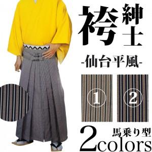 男性/紳士/メンズ 日本製国産生地使用 仙台平風馬乗り袴