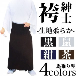 男性/紳士/メンズ 無地馬乗り型袴 (黒紺灰銀鼠グレーブラック柔らかめ)