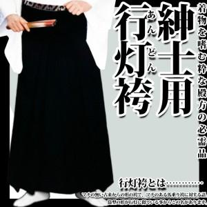 男性/紳士/メンズ 黒無地 行灯型袴