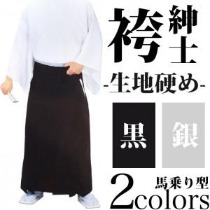 男性/紳士/メンズ 馬乗り型袴 [銀/黒](無地グレーブラック硬め)