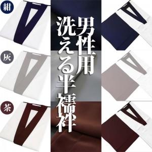 男性用 新品洗える半襦袢 紺/茶/灰 紳士用