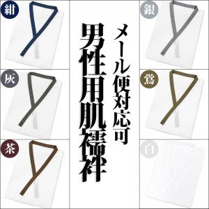 男性用 新品洗える肌襦袢(肌着) 白×紺/灰/茶/銀/鴬/白