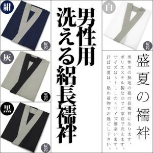 [夏用]男性用 新品洗える絽長襦袢 紳士用