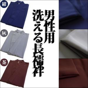 男性用 新品洗える長襦袢 紺 灰 茶 紳士用