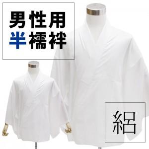 [夏用]男性用 新品洗える夏用駒絽白半襦袢 紳士用