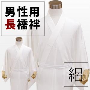 [夏用]男性用 新品洗える夏用駒絽長襦袢 白 ホワイト 紳士用