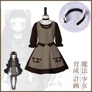 魔法少女育成計画 ハードゴア・アリス アリス メイド服 カチューシャ付く コスプレ衣装