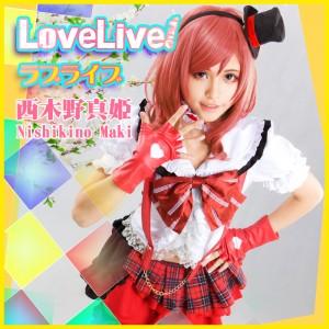 Love Live! ラブライブ! School idol project 西木野 真姫(にしきの まき)舞台装 高級コスプレ衣装