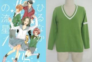 ひるなかの流星 秋 緑の制服セーター コスプレ衣装 コスチューム