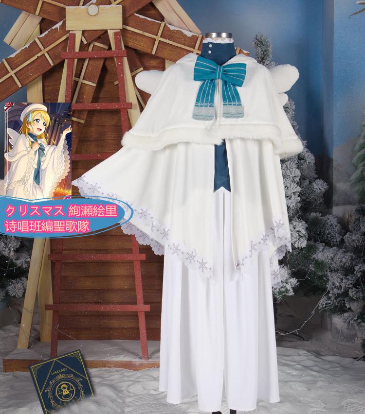 絢瀬絵里クリスマス詩唱班編聖歌隊コス