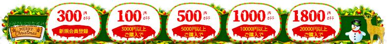 10000円以上ご購入で 1100円off 20000円以上ご購入で2000円off